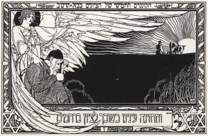 כרזה לקונגרס הציוני החמישי-ליליין, אפרים משה-ארכיון בצלאל